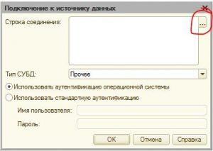Подключение к внешним источникам данных из 1С (ODBC) – gee12