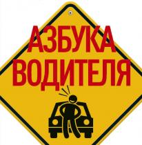 Юрий Гейко – Азбука водителя. Или как не совершать глупых ошибок за рулем