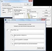 Программа для проверки базовых знаний HTML (C++, MFC)